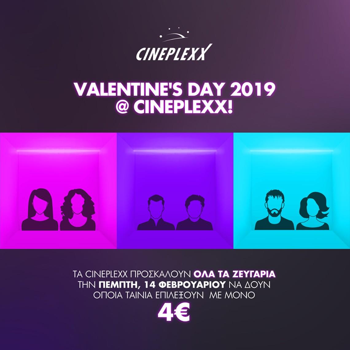 VALENTINE'S DAY 2019 @ CINEPLEXX, ONE SALONICA