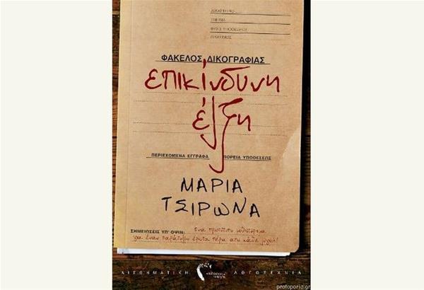 """Παρουσιάζεται το βιβλίο της Μαρίας Τσιρωνά """"Επικίνδυνη Έλξη"""""""