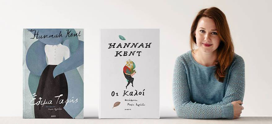 Η Hannah Kent για πρώτη φορά στη Θεσσαλονίκη!