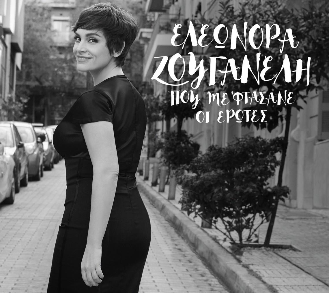 """""""Το Μηδέν Αντί Για Σένα"""": Ελεωνόρα Ζουγανέλη νέο single"""