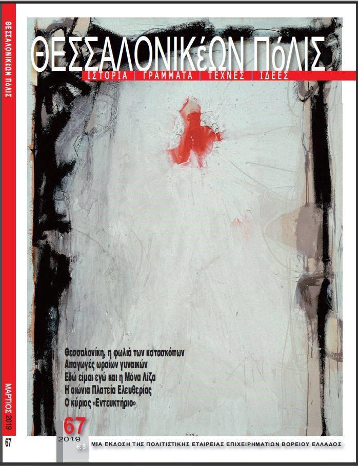 Κυκλοφόρησε το νέο τεύχος (67) του περιοδικού ΘΕΣΣΑΛΟΝΙΚέΩΝ ΠόΛΙΣ