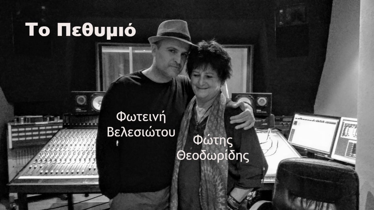 Φωτεινή Βελεσιώτου – Φώτης Θεοδωρίδης: Νέο τραγούδι – «Το Πεθυμιό»