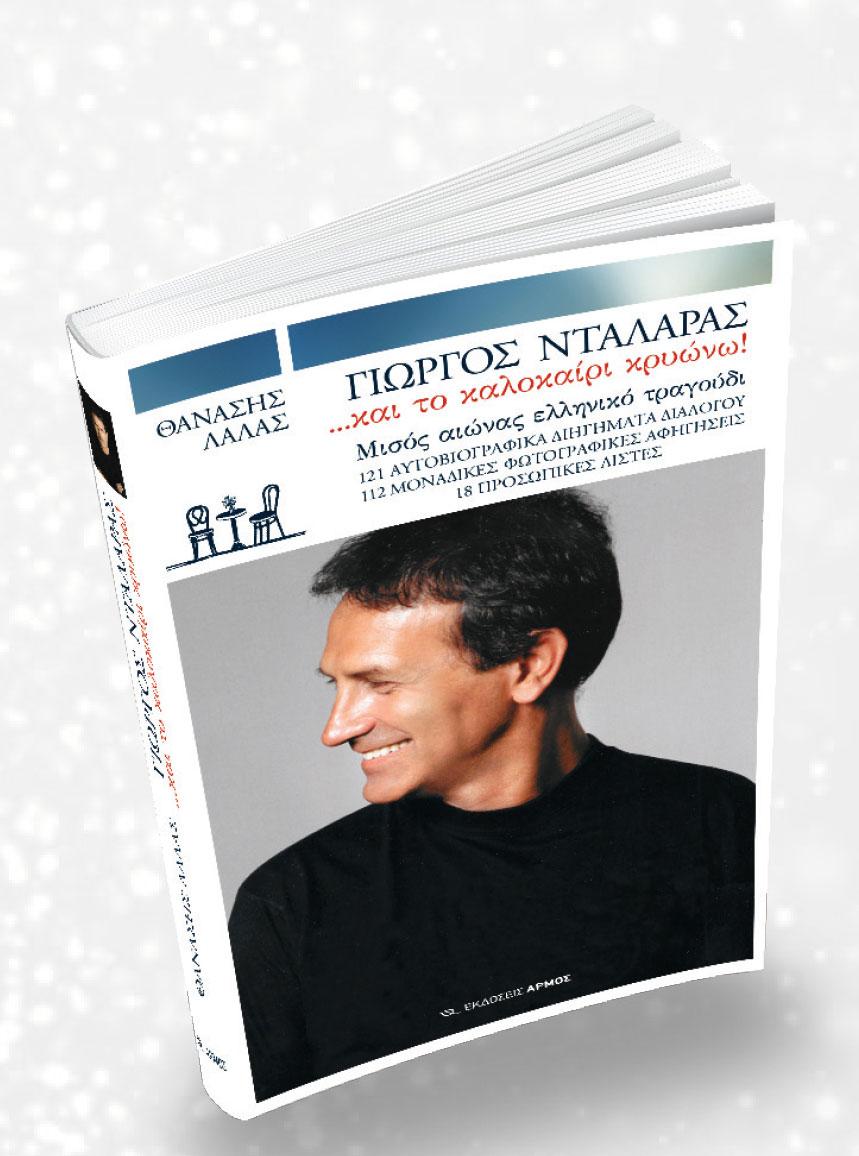 Παρουσιάζεται το βιβλίο του Θανάση Λάλα με τον Γιώργο Νταλάρα με τίτλο  «Γιώργος Νταλάρας….και το καλοκαίρι κρυώνω!»