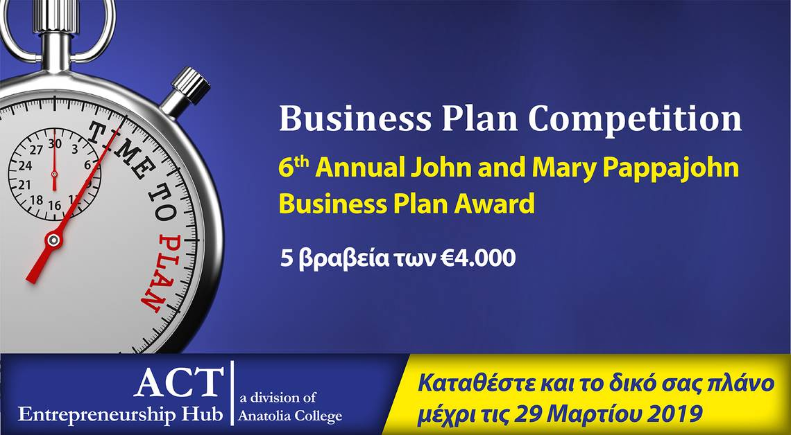 """6ος Διαγωνισμός Επιχειρηματικών Ιδεών """"John & Mary Pappajohn Business Plan Award"""""""