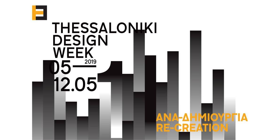 Παρουσιάστηκε το 1o Thessaloniki Design Week!