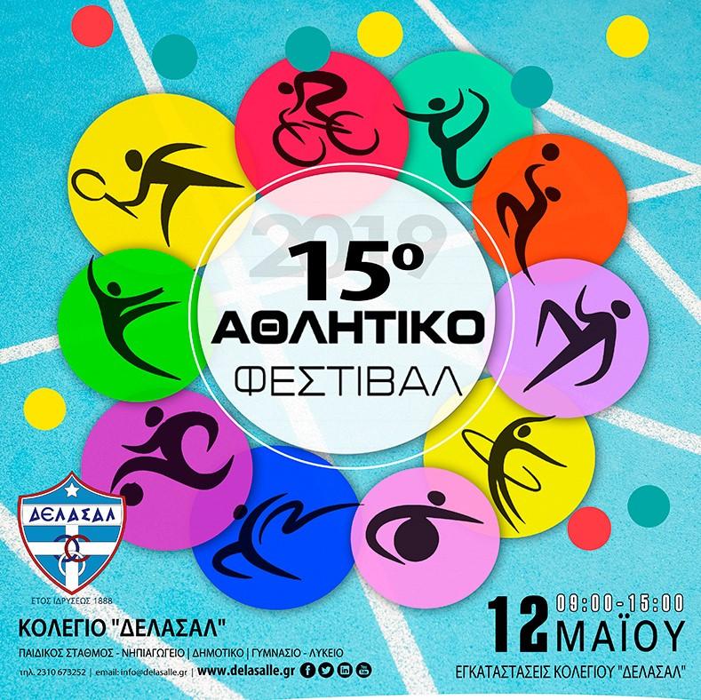 Αθλητικό Φεστιβάλ 2019 στο Κολέγιο «ΔΕΛΑΣΑΛ»!