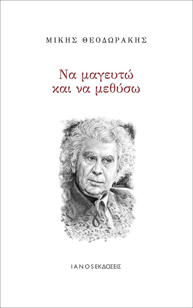 Επανεκδίδεται, από τις εκδόσεις IANOS, η ανθολογία ποιημάτων του Μίκη Θεοδωράκη «Να μαγευτώ και να μεθύσω»