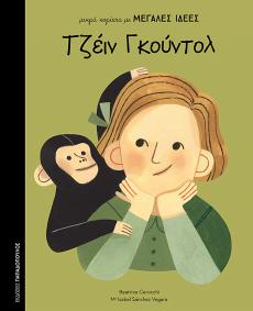 μικρά κορίτσια με ΜΕΓΑΛΕΣ ΙΔΕΕΣ – «Τζέιν Γκούντολ»: Κυκλοφορεί από τις Εκδόσεις Παπαδόπουλος