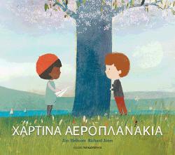 «Χάρτινα αεροπλανάκια»: Κυκλοφορεί από τις Εκδόσεις Παπαδόπουλος
