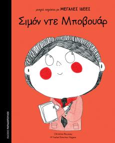 μικρά κορίτσια με ΜΕΓΑΛΕΣ ΙΔΕΕΣ – «Σιμόν ντε Μποβουάρ»: Κυκλοφορεί από τις Εκδόσεις Παπαδόπουλος