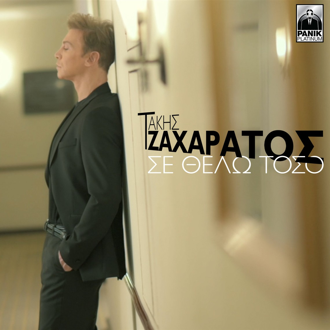 Τάκης Ζαχαράτος «Σε Θέλω Τόσο» νέο τραγούδι και music video
