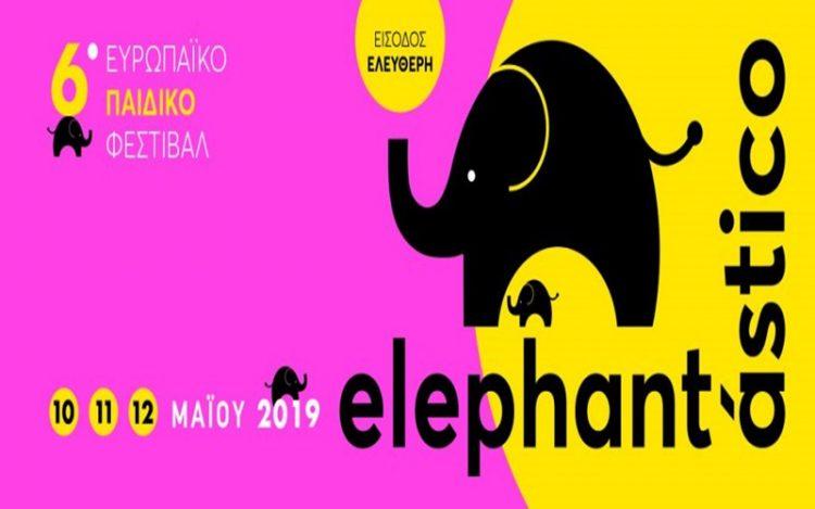 6ο Ευρωπαϊκό Παιδικό Φεστιβάλ Elephantastico στη Θεσσαλονίκη!