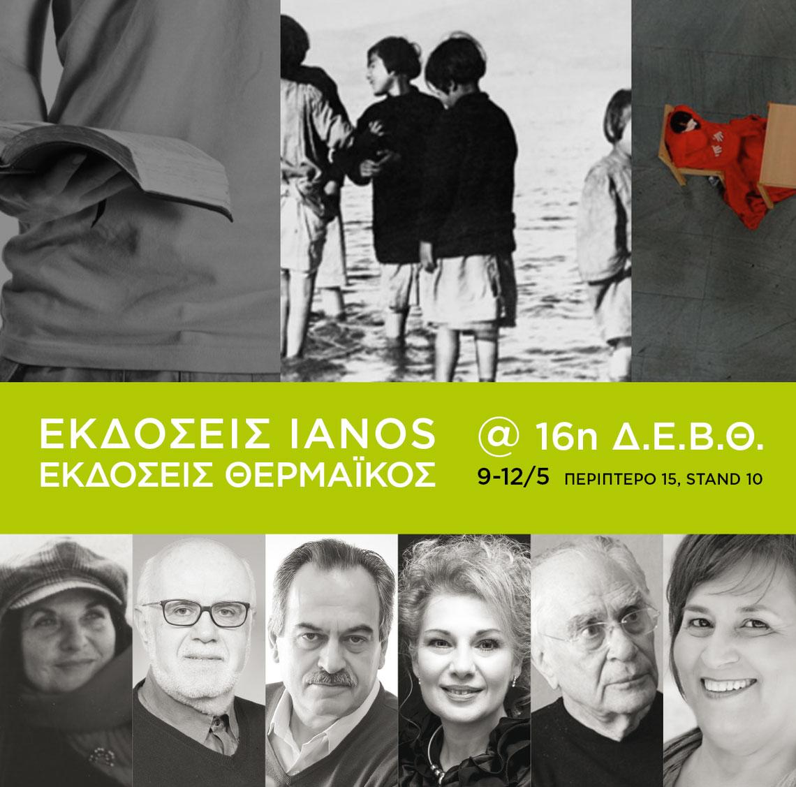Ο IANOS στην 16η Διεθνή Έκθεση Βιβλίου Θεσσαλονίκης