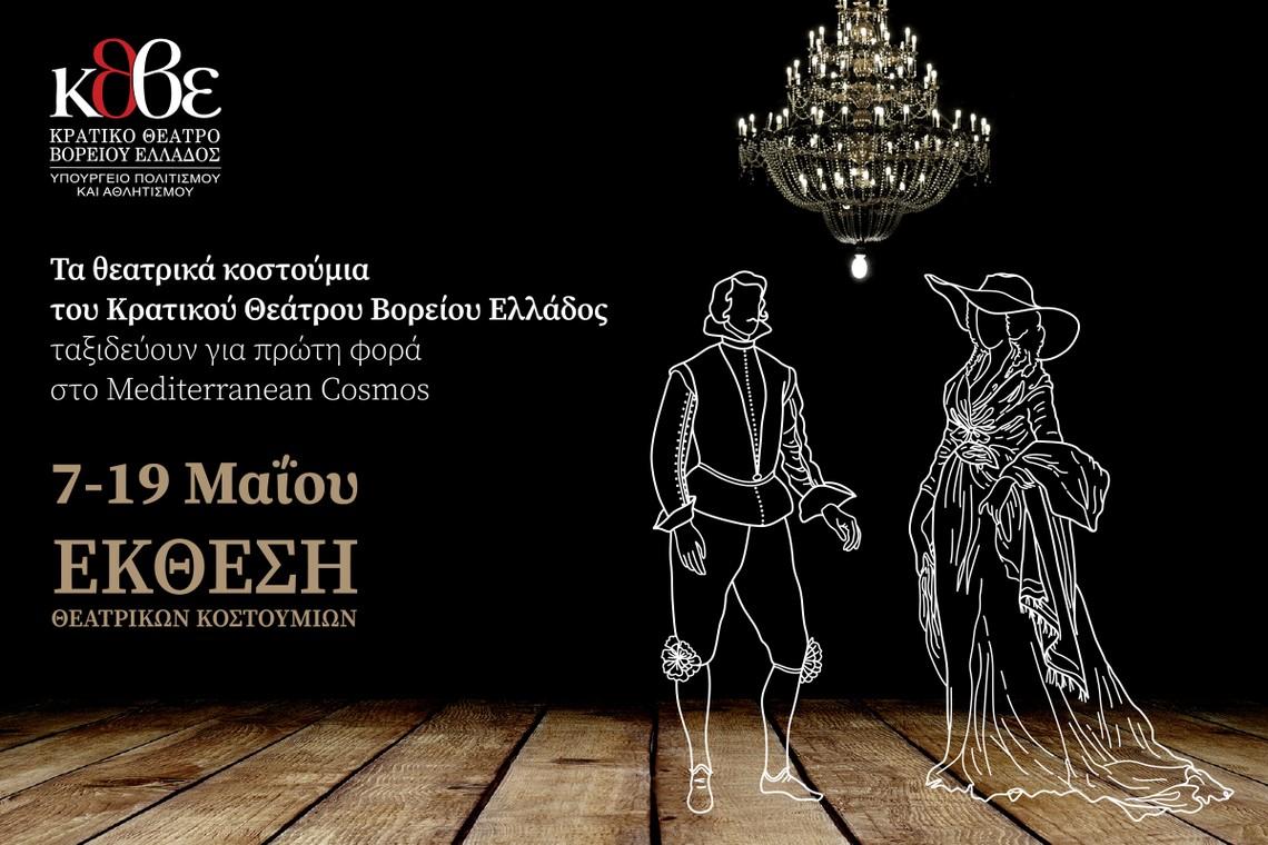 Τα θεατρικά κοστούμια του ΚΘΒΕ για πρώτη φορά στο Mediterranean Cosmos