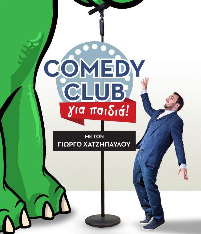 2o Φεστιβάλ Κωμωδίας Θεσσαλονίκης: Comedy Club για παιδιά – Γιώργος Χατζηπαύλου