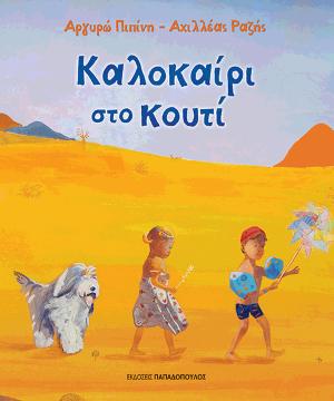 Αργυρώ Πιπίνη: «Καλοκαίρι στο κουτί» – Κυκλοφορεί από τις Εκδόσεις Παπαδόπουλος