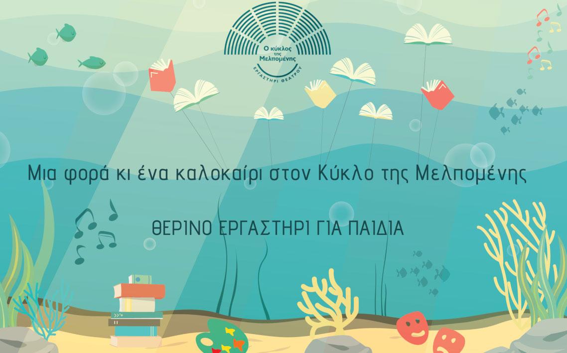 «Μια φορά κι ένα καλοκαίρι…»: Θερινό Εργαστήρι Θεάτρου και Τεχνών για παιδιά 5 – 10 ετών