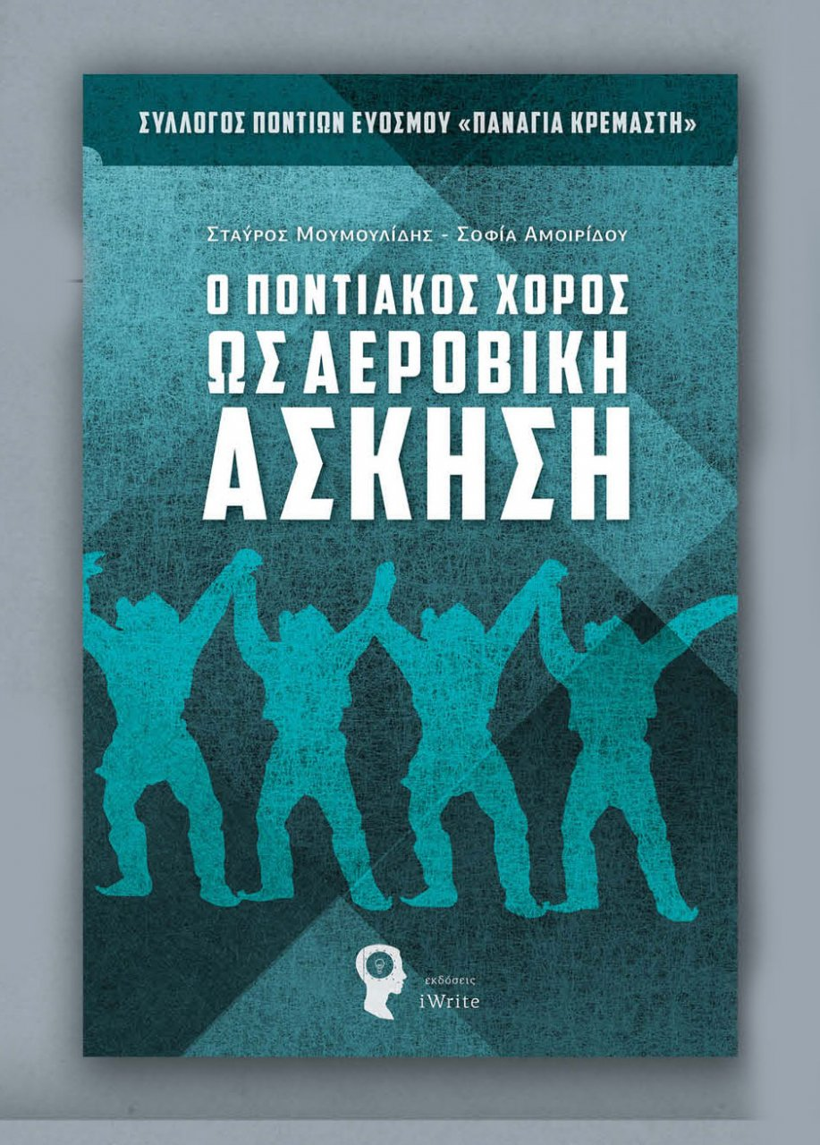 Παρουσιάζεται το βιβλίο «Ο Ποντιακός χορός ως αεροβική άσκηση»