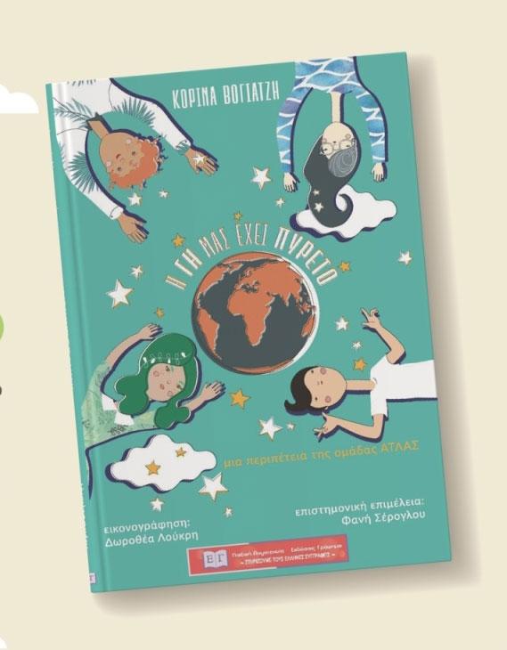Παρουσίαση παραμυθιού «Η γη μας έχει πυρετό» των Εκδόσεων Γράφημα στο Mediterranean Cosmos