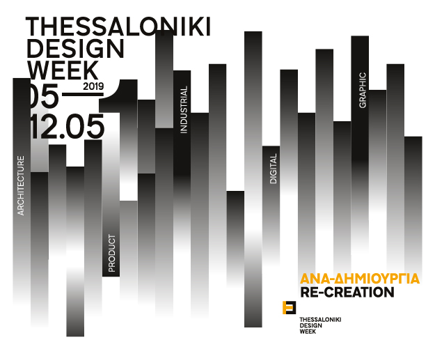 thessaloniki design week