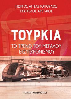 «ΤΟΥΡΚΙΑ: Το τρένο του μεγάλου εκσυγχρονισμού»: Κυκλοφορεί από τις Εκδόσεις Παπαδόπουλος