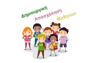 Dimioyrgiki_Apasxolisi