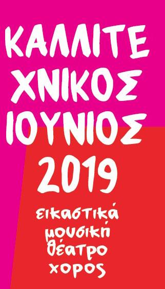 «Καλλιτεχνικός Ιούνιος 2019»: Δωρεάν εκδηλώσεις Τέχνης και Πολιτισμού στον δήμο Πυλαίας – Χορτιάτη