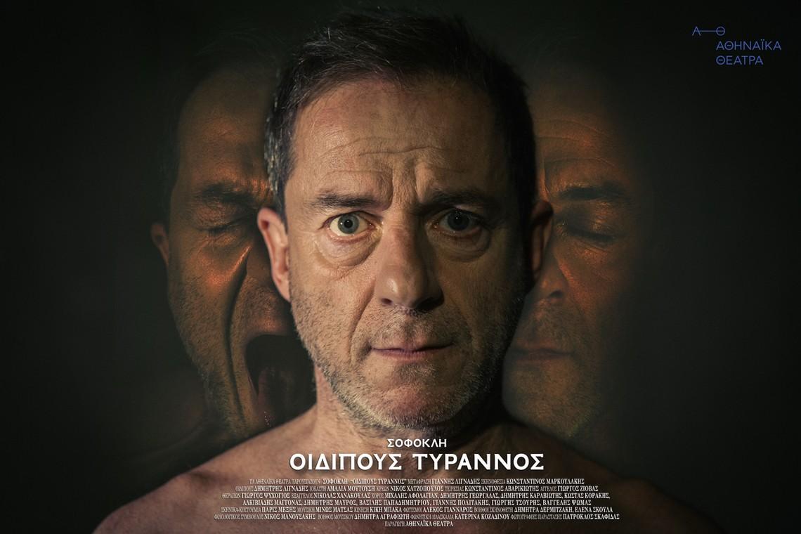"""""""Οιδίπους Τύραννος"""" του Σοφοκλή στο Θέατρο Άλσους στη Βέροια"""