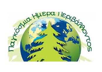 Εορτασμός Ημέρας Περιβάλλοντος στην Γ΄Δημοτική Κοινότητα