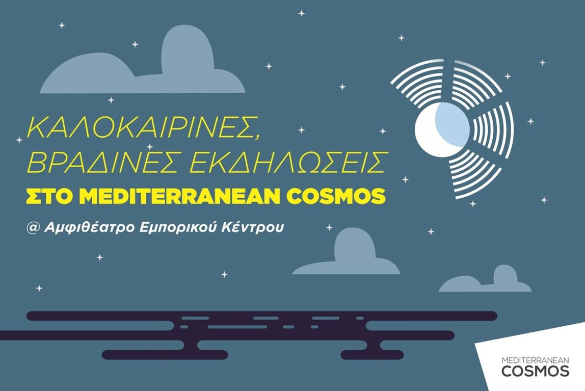 Καλοκαιρινές, βραδινές εκδηλώσεις στο Mediterranean Cosmos