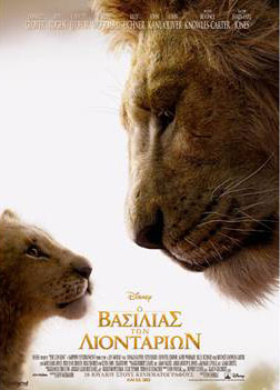 THE LION KING DAYS @ CINEPLEXX!