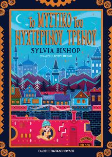 Sylvia Bishop: «Το μυστικό του νυχτερινού τρένου»
