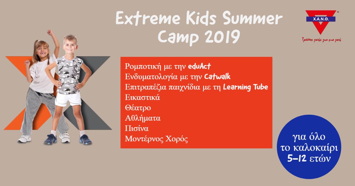 EXTREME KIDS Summer Camp 2019 στη Χ.Α.Ν.Θ. Οι εγγραφές συνεχίζονται!