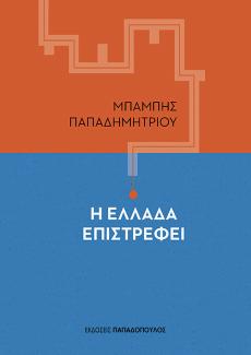 Μπάμπης Παπαδημητρίου: «Η Ελλάδα επιστρέφει», από τις Εκδόσεις Παπαδόπουλος