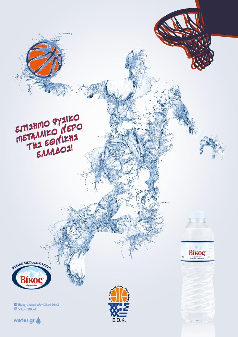 Φυσικό Μεταλλικό Νερό Βίκος: Το νερό της Εθνικής Ελλάδος μπάσκετ