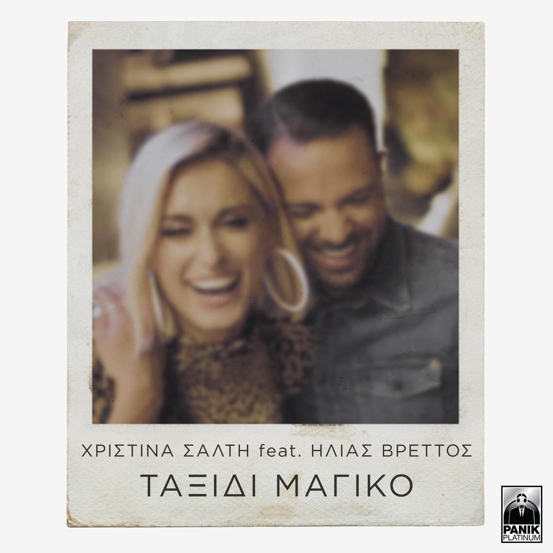 Χριστίνα Σάλτη feat. Ηλίας Βρεττός –«Ταξίδι Μαγικό»