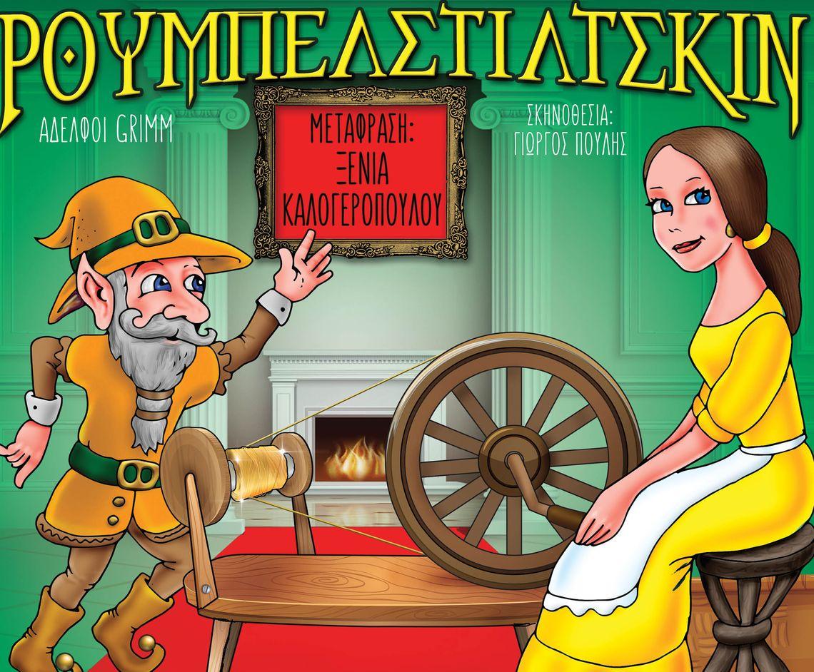 «Ρουμπελστίλτσκιν» από το Μικρό Θέατρο Λάρισας στην Έδεσσα