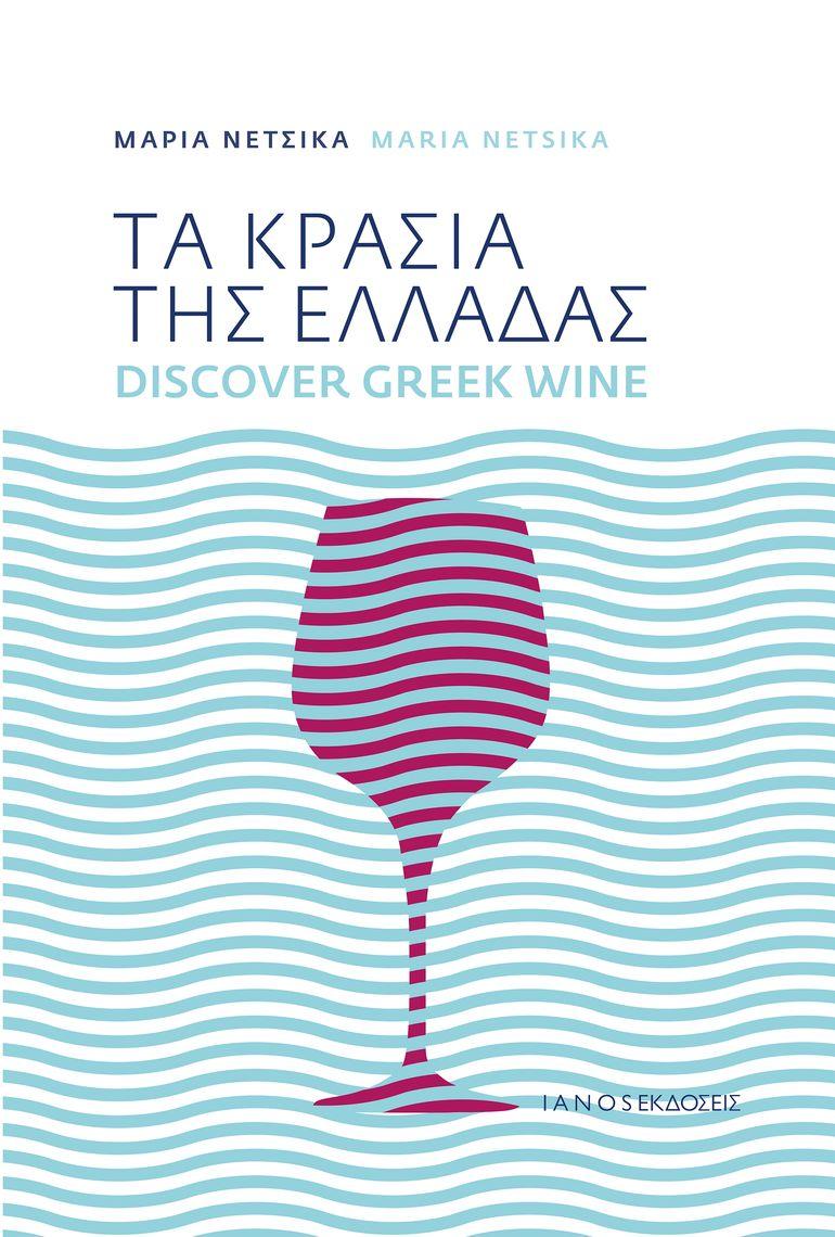 """Επανεκδίδεται το βιβλίο της Μαρίας Νέτσικα """"Τα κρασιά της Ελλάδας"""""""