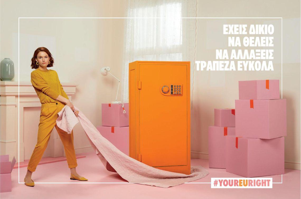 #yourEUright – Εκστρατεία ενημέρωσης της Ευρωπαϊκής Επιτροπής για τα δικαιώματα των καταναλωτών