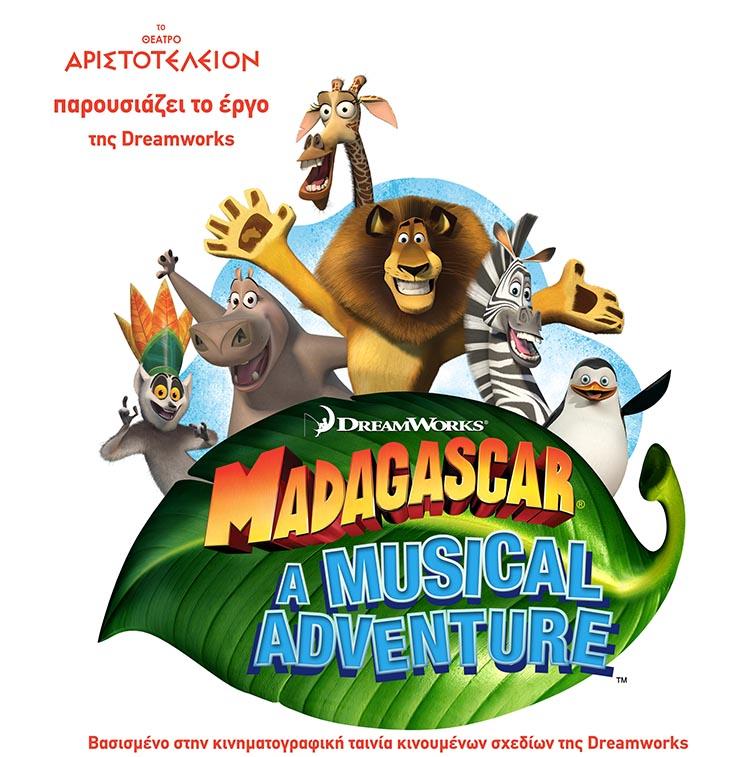 Η «Μαδαγασκάρη»: Πρεμιέρα στο Θέατρο Αριστοτέλειον