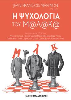 Εκδόσεις Παπαδόπουλος: Εκδοτικό Πρόγραμμα Σεπτέμβριος – Δεκέμβριος 2019