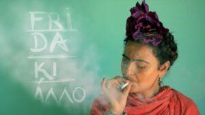 Frida-ki-allo-avlaia