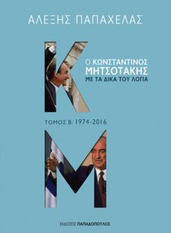 """""""Ο Κωνσταντίνος Μητσοτάκης με τα δικά του λόγια Τόμος Β: 1974 – 2016"""""""
