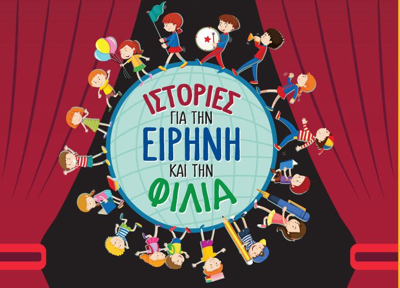 Κουκλοθέατρο με «Ιστορίες για την Ειρήνη και τη Φιλία!»