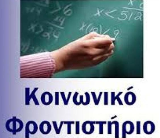 «Διαδικτυακό Κοινωνικό Φροντιστήριο» για μαθητές δευτεροβάθμιας εκπαίδευσης, του Δήμου Θεσσαλονίκης