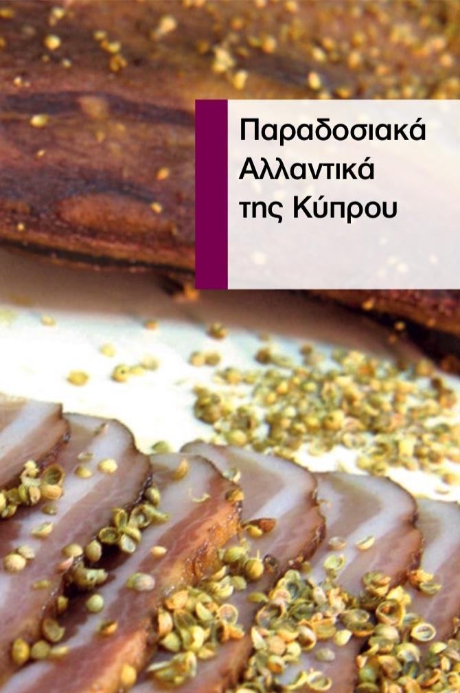Εκδήλωση για τα «Παραδοσιακά Αλλαντικά της Κύπρου» στο The Met Hotel