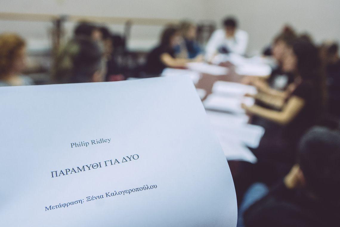 «Παραμύθι για δύο»: Η νέα παραγωγή της Νεανικής Σκηνής του ΚΘΒΕ