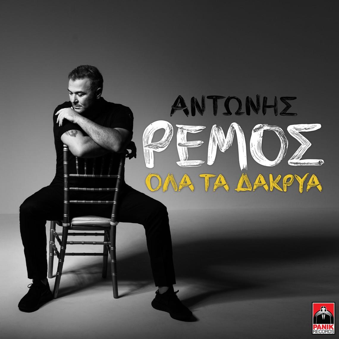 Αντώνης Ρέμος – «Όλα Τα Δάκρυα» Νέο Τραγούδι