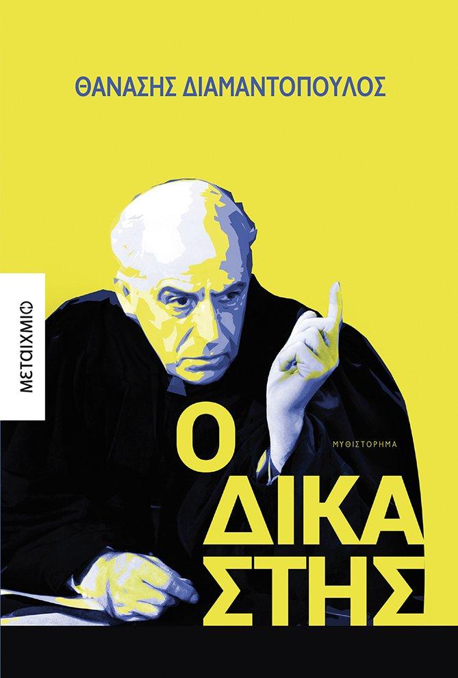 Παρουσιάζεται το βιβλίο του Θανάση Διαμαντόπουλου, «Ο δικαστής»