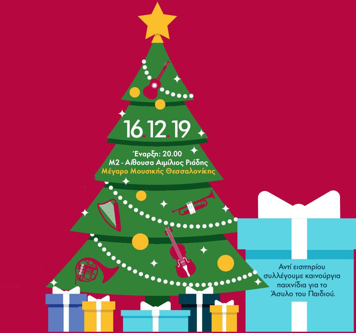 """Little stars in concert"": Χριστουγεννιάτικη φιλανθρωπική συναυλία ΣΟΔΘ"